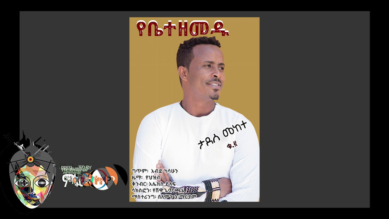 Tadese Mekete  ታደሰ መከተ - yebete zemedu  የቤተ ዘመዱ - New Ethiopian Wedding Music 2018(Official Video)