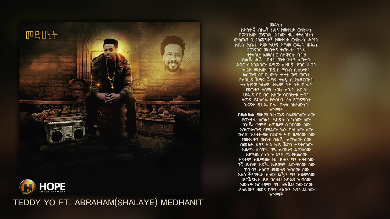 Teddy Yo ft. Abraham (Shalaye) -  Medhanit - New Ethiopian Music 2018 (Official Audio W/Lyrics)