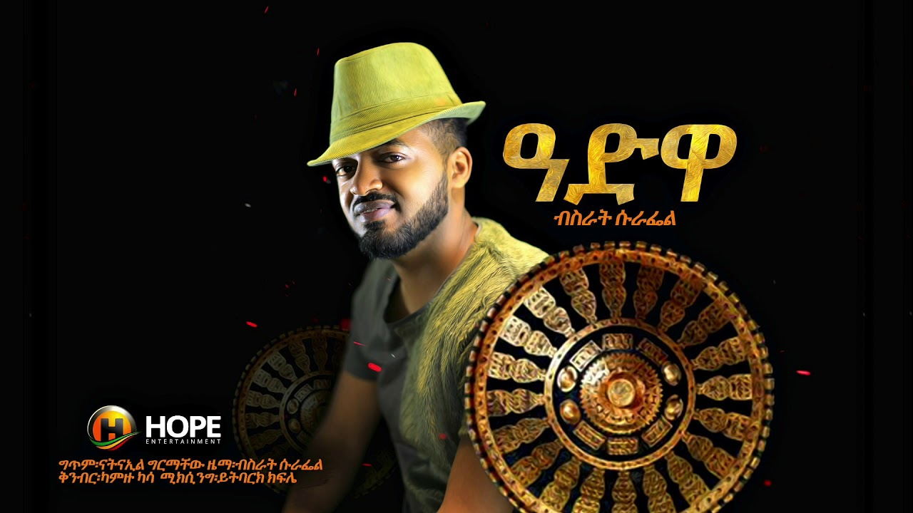 Bisrat Surafel - Adwa | አድዋ - New Ethiopian Music 2019