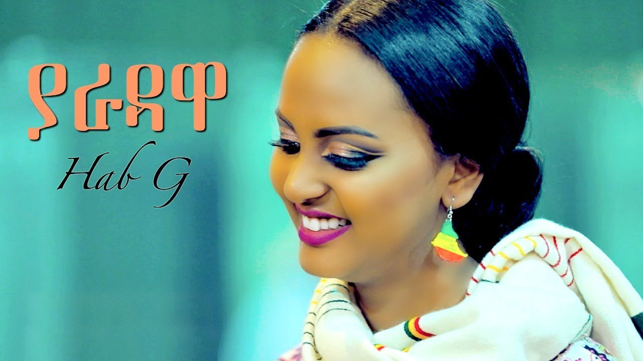 Hab G - Yaradawa | ያራዳዋ - New Ethiopian Music 2019 (Official Video)