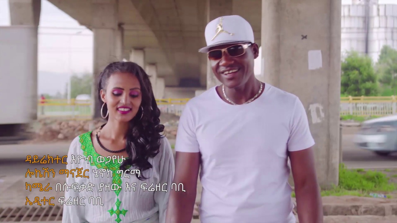 Ethiopian Music : Mekuanent Assefa መኳንንት አሰፋ (ሃበሻ ናት)- New Ethiopian Music 2018(Official Video)