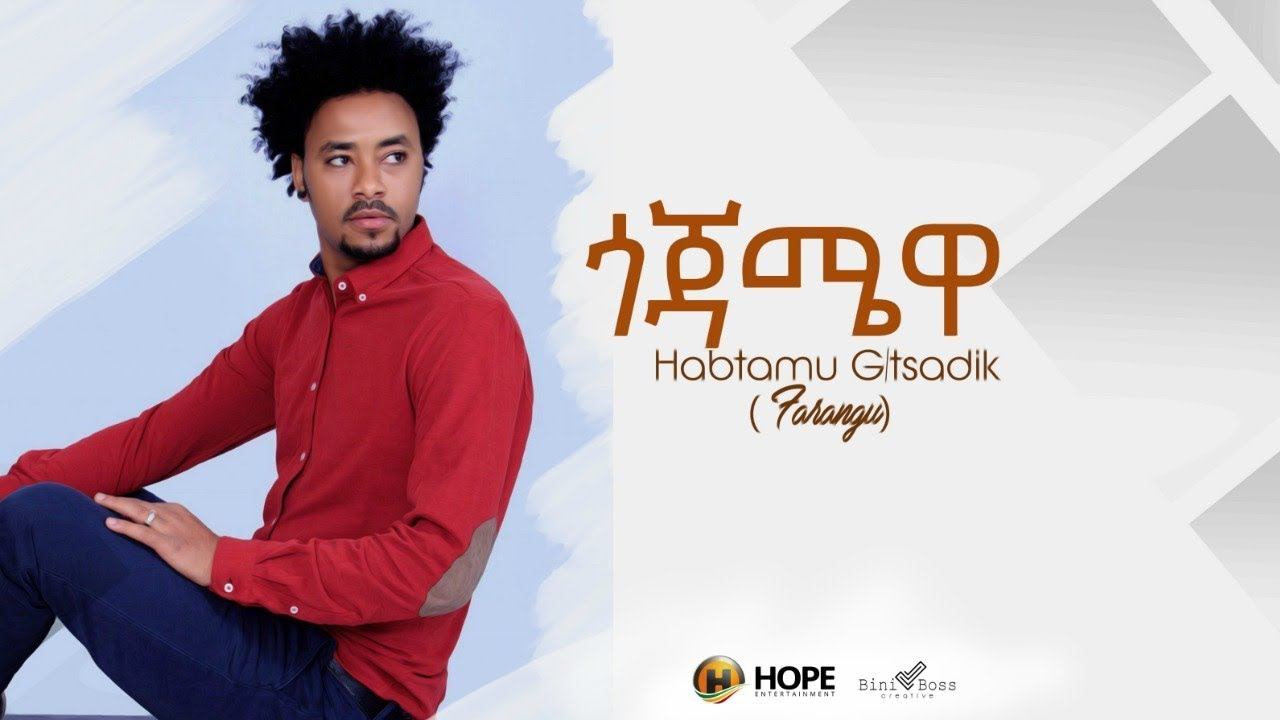 Habtamu G/Tsadik - Gojamewa | ጎጃሜዋ - New Ethiopian Music 2019 (Official Video)