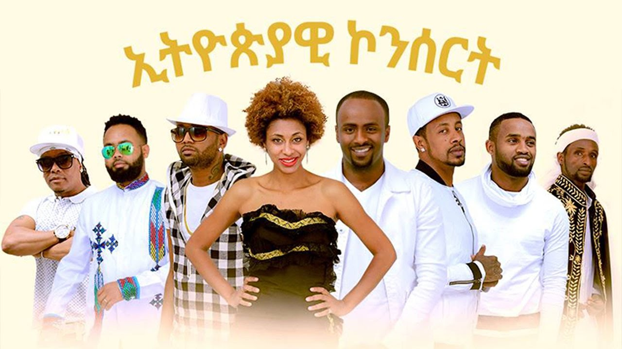 ETHIOPIAN GENA(ገና)2017 CONCERT AT LAFTO MALL LIVE Performance