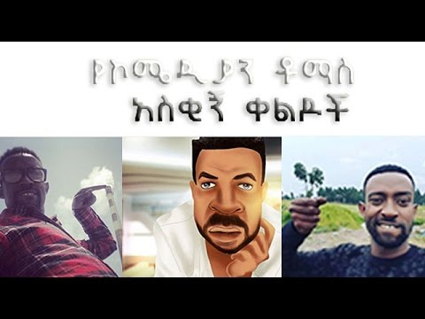 THOMAS ETHIOPIAN COMEDY: VINE VIDEOS COMPILATIONS (NEW FUNNY VIEDIOS)