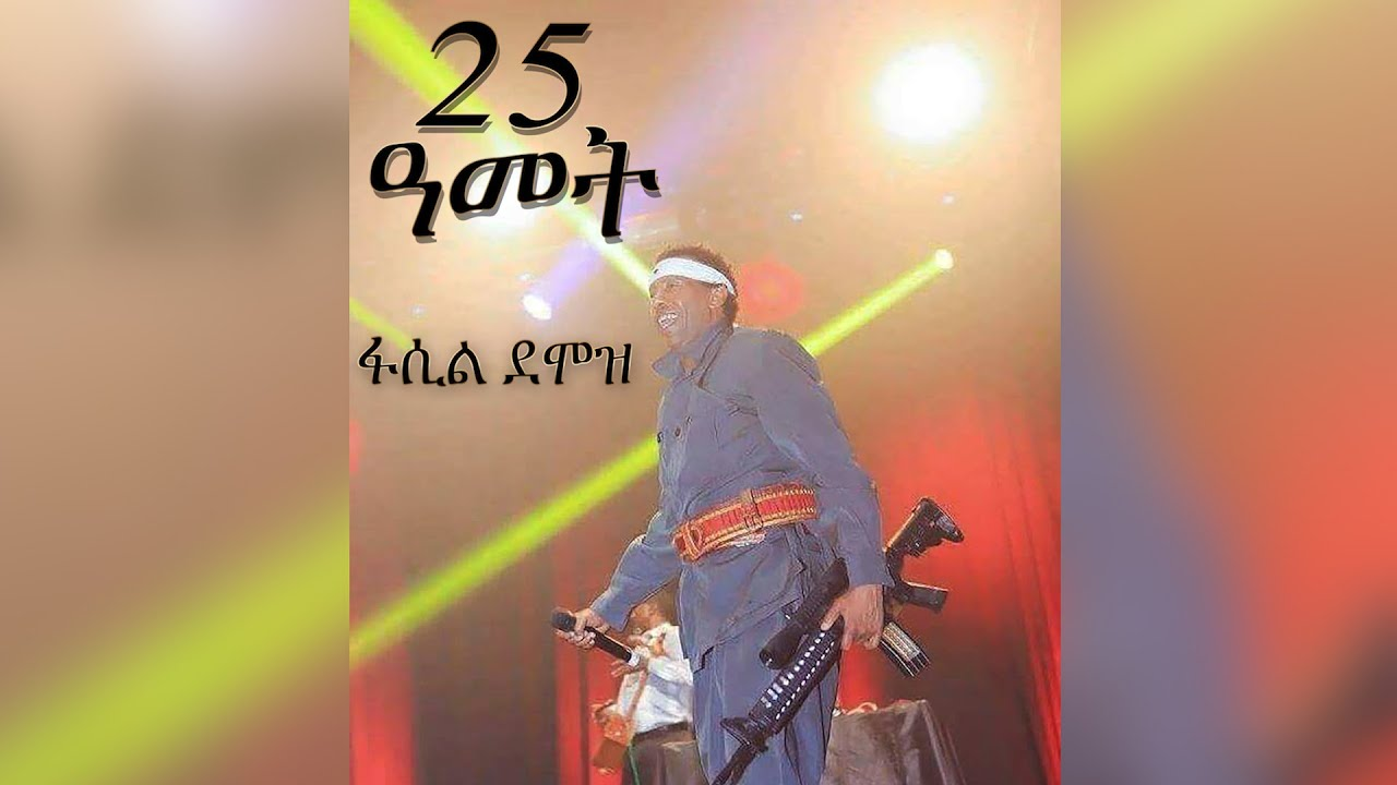 Fasil Demoz 25 Amet New Ethiopian Music 2016