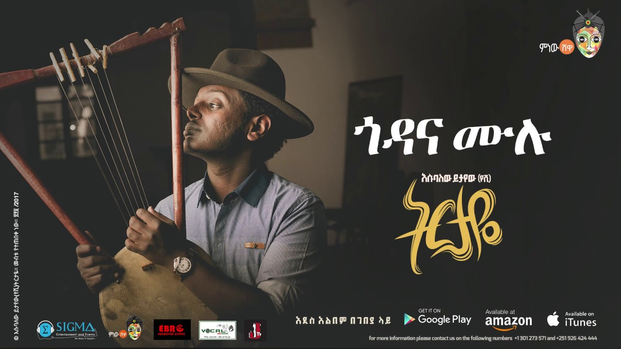 Esubalew Yetayew(የሺ) - Godanaw Mulu(ጎዳናው ሙሉ) - New Ethiopian Music 2017[ Official Audio ]