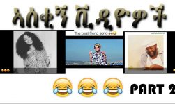 Ethiopian and Eritrean short comedy videos 2017