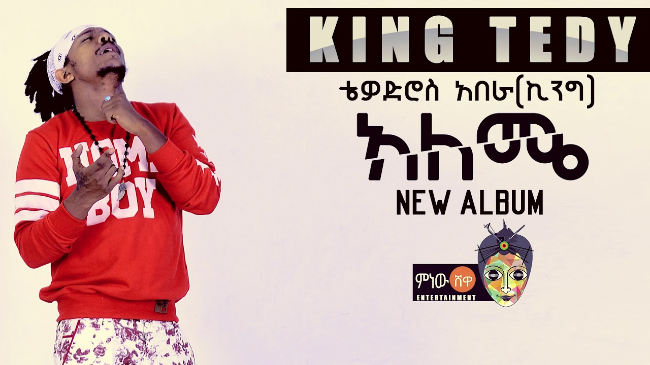 King Teddy - Alme(አለሜ) - New Ethiopian Music 2017(Official Audio)