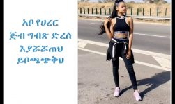 ''አቦ የሀረር  ጅብ ግብጽ ድረስ  እያሯሯጠህ  ይቦጫጭቅህ ''ETHIOPIAN AND ERITREAN VINE VIDEOS (Part 42)
