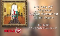 Teddy Afro Latest full Interview about his new Album Ethiopia on VOA