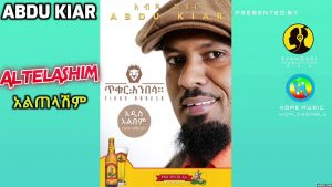 Abdu Kiar - Altelashim (አልጠላሽም) - New Ethiopan Music 2015 (Official Audio)