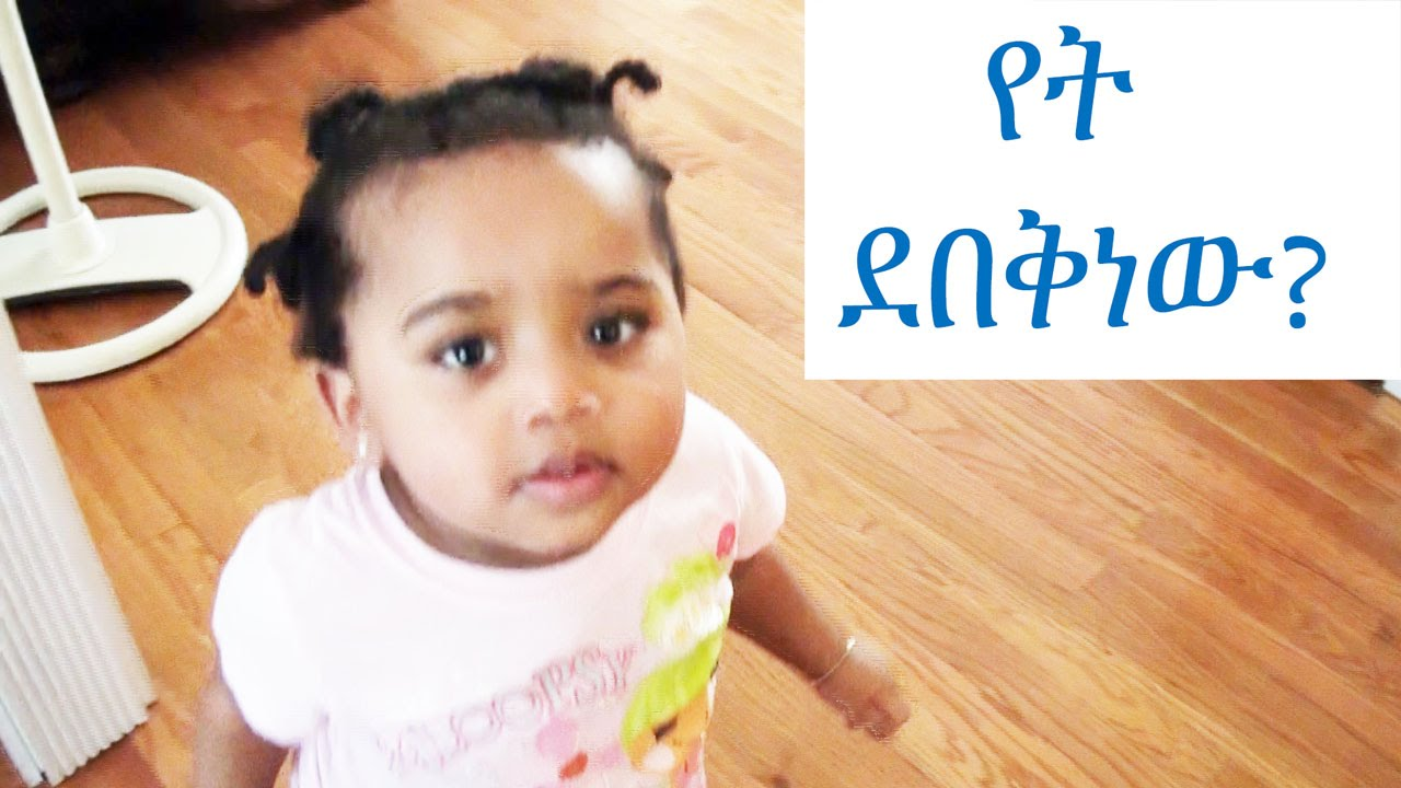 Baby loves Yegna ft Aster Aweke - Taitu ጣይቱ music so much that we tested her