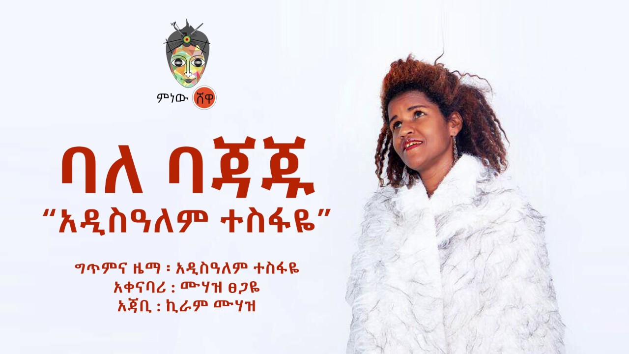 Ethiopian Music : Addisalem Tesfaye አዲስዓለም ተስፋዬ (ባለ ባጃጁ) - New Ethiopian Music 2019(Official Video)