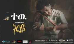 Esubalew Yetayew(የሺ) - Tew(ተው) - New Ethiopian Music 2017[ Official Audio ]