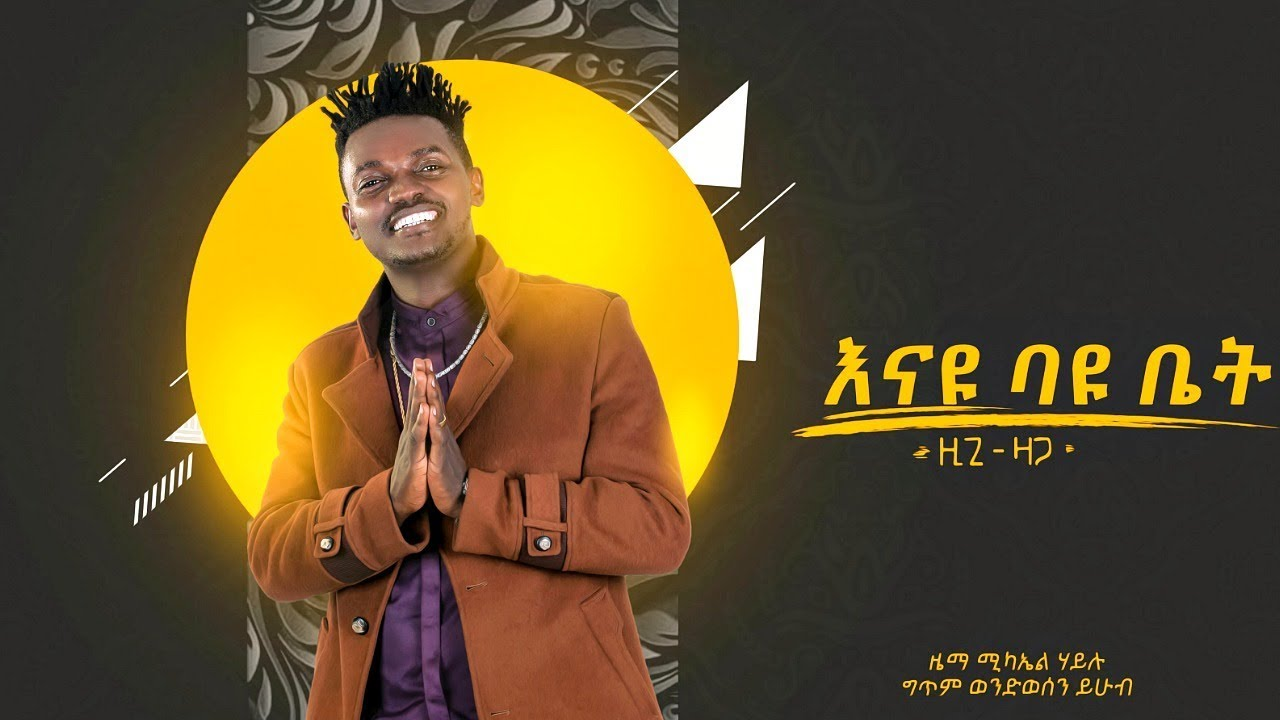 Ziggy Zaga - Enayu Bayu Bet | እናዩ ባዩ ቤት - New Ethiopian Music 2019 (Official Audio)