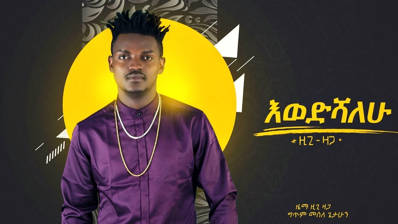 Ziggy Zaga - Ewedishalehu | እወድሻለሁ - New Ethiopian Music 2019 (Official Audio)