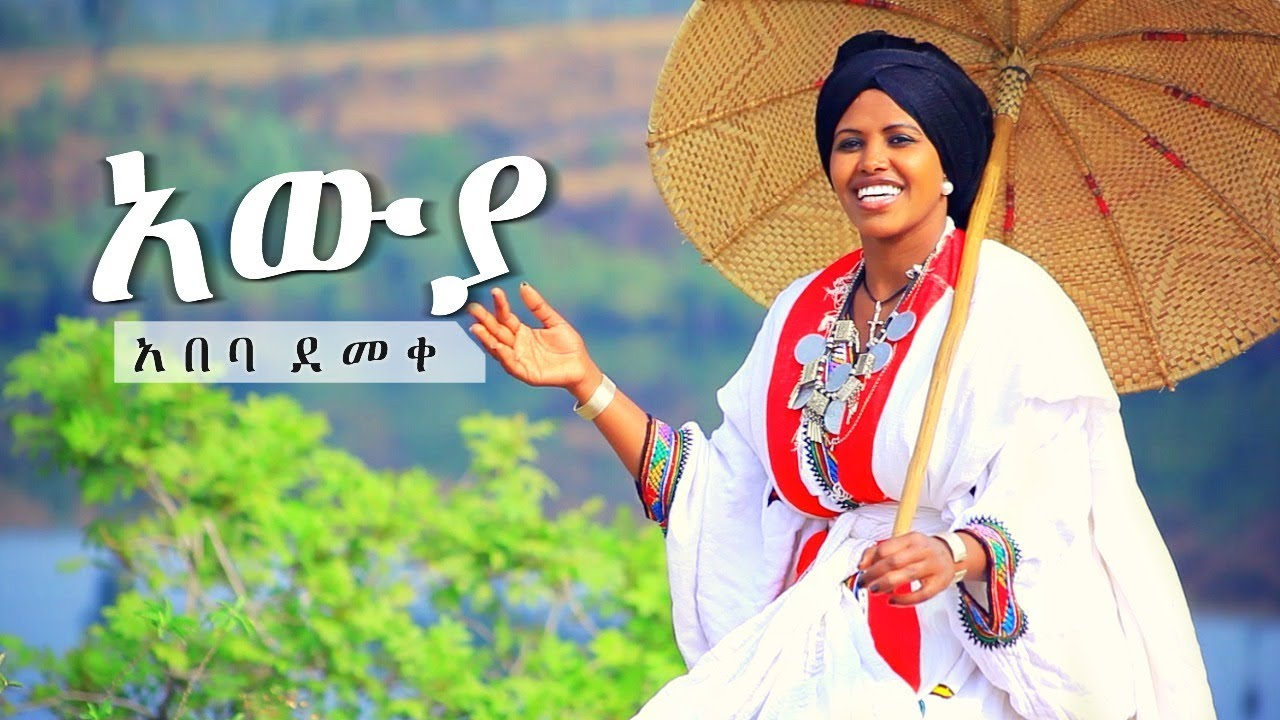 Abeba Demeke - Awuya | አውያ - New Ethiopian Music 2019 (Official Video)