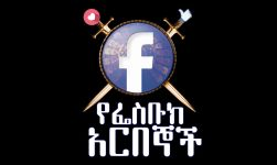 YeFacebook Arbegoch - የፌስቡክ አርበኞች Official Teaser Trailer