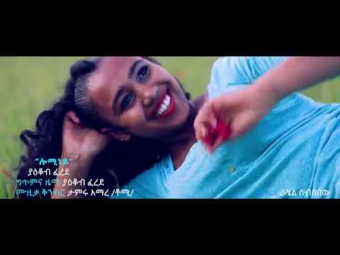 Ethiopian Music : Yakob Fered (Lominey) ያቆብ ፈረድ (ሎሚነይ) - New Ethiopian Music 2019(Official Video)