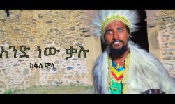 Ethiopian Music- ከፋለ ሞላ (አንድ ነው ቃሉ) Kefale Molla (And neaw kalu) New Ethiopian Music 2019 Video