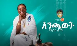 Ethiopian Music: Maritu Legesse (Enechawet) ማሪቱ ለገሰ (እንጫወት) New Ethiopian Music 2019(Official Video)