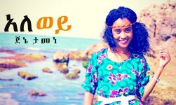 Jene Tamene - Ale Wey | አለ ወይ - New Ethiopian Music 2019 (Official Video)