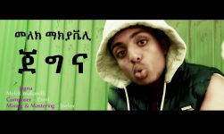Ethiopian Music: Melek Makavelli (Jegna) መለክ ማክያቬልሊ (ጀግና) - New Ethiopian Music 2018(Official Video)