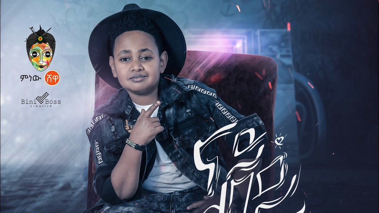 Dawit Alemayehu (Nay Libey) ዳዊት አለማየሁ (ናይ ልበይ) - New Ethiopian Music 2019(Official Video)
