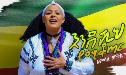 "Ethiopian Music : Amsal Mitike | አምሳል ምትኬ ""እንደ ሺህ የሚቆጠር"" New Ethiopian Music 2019(Official Video)"