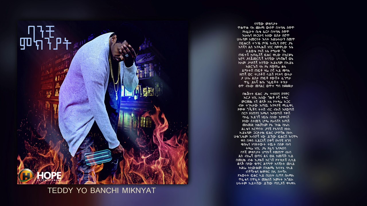 Teddy Yo - Banchi Miknyat | ባንች ምክንያት - New Ethiopian Music 2018 (Official Audio W/Lyrics)