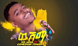 Mr Wina ft. Comedian Thomas - Wushima | ውሽማ - New Ethiopian Music 2019 (Official Video)