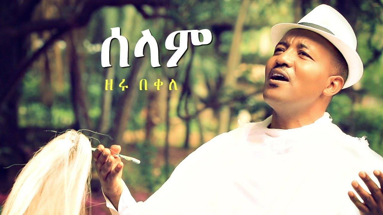 Zeru Bekele - Selam | ሰላም - New Ethiopian Music 2019 (Official Video)