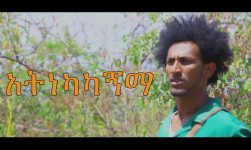 Ethiopian Music : Ayalew Ayew አያሌው አየው (አትነካካኝማ)- New Ethiopian Music 2019(Official Video)