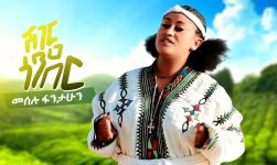 Meselu Fantahun - Sheger Gonder | ሸገር ጎንደር - New Ethiopian Music 2019 (Official Video)