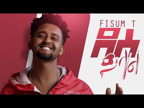 "Ethiopian music : Fisum T ፍፁም ቲ ""ደስ ይላል Dess Yelal"" New Ethiopian Music 2019(Official Video)"