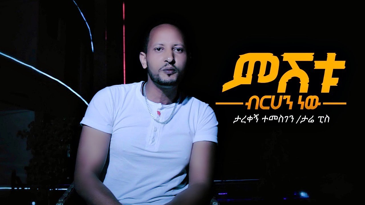 Tarekegn Temesgen - Meshitu Birhan New | ምሽቱ ብርሃን ነው - New Ethiopian Music 2019 (Official Video)