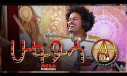 Huffaisa ሁፋይሳ  - Addis Misganaw | Addio Official Ethio-Jazz Funk Music Video July 2019