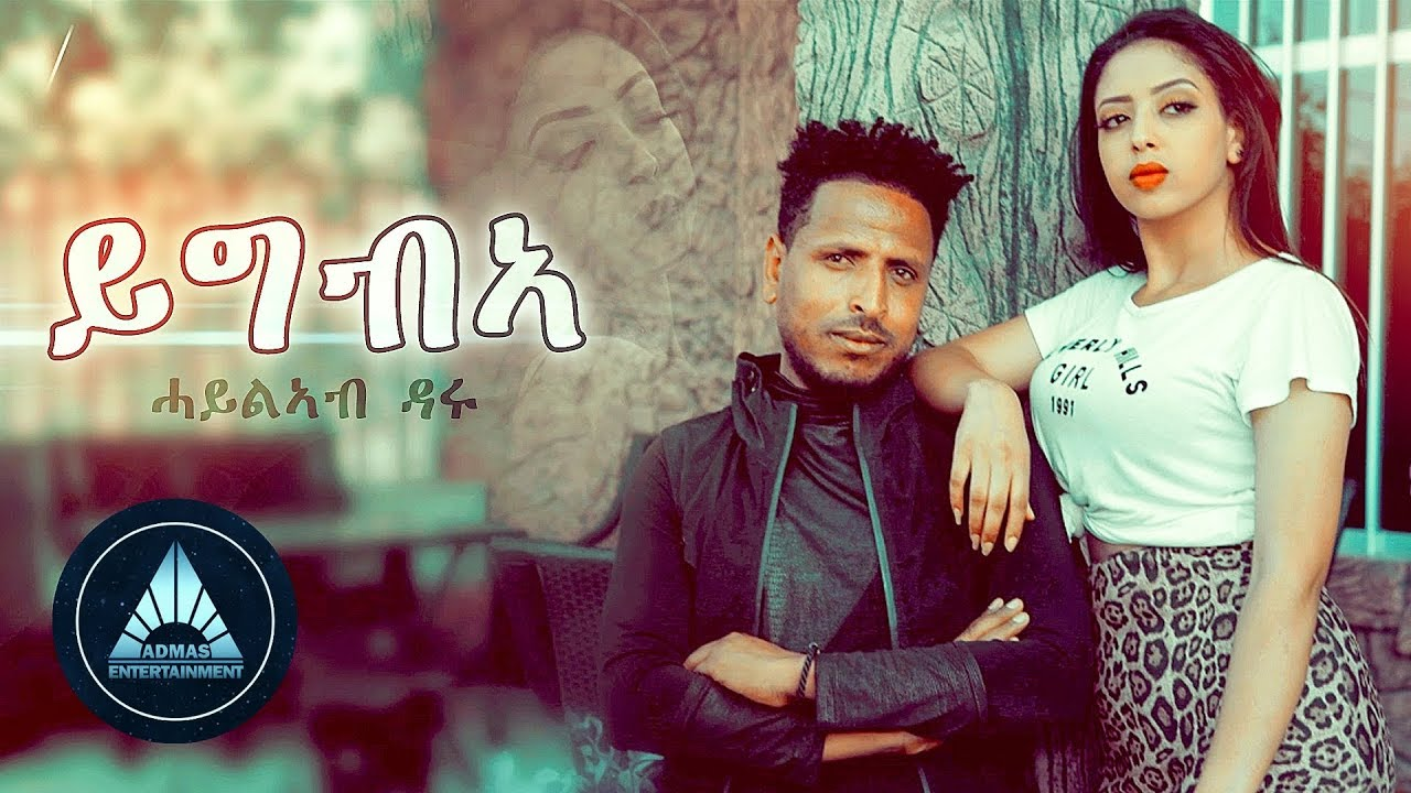 Haileab Daru - Yigibea (Official Video) | Eritrean Music