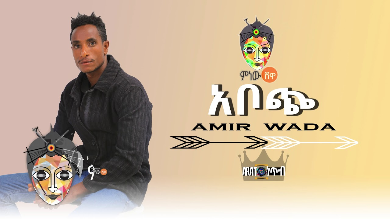 Ethiopian Music : Amir Wada (Aboche) አሚር ዋዳ (አቦጭ) - New Ethiopian Music 2019(Official Video)