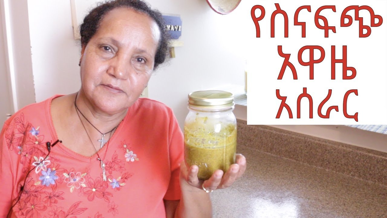 Ethiopian Food - How to Make Sinafich Awaze - የስናፍጭ አዋዜ አሰራር