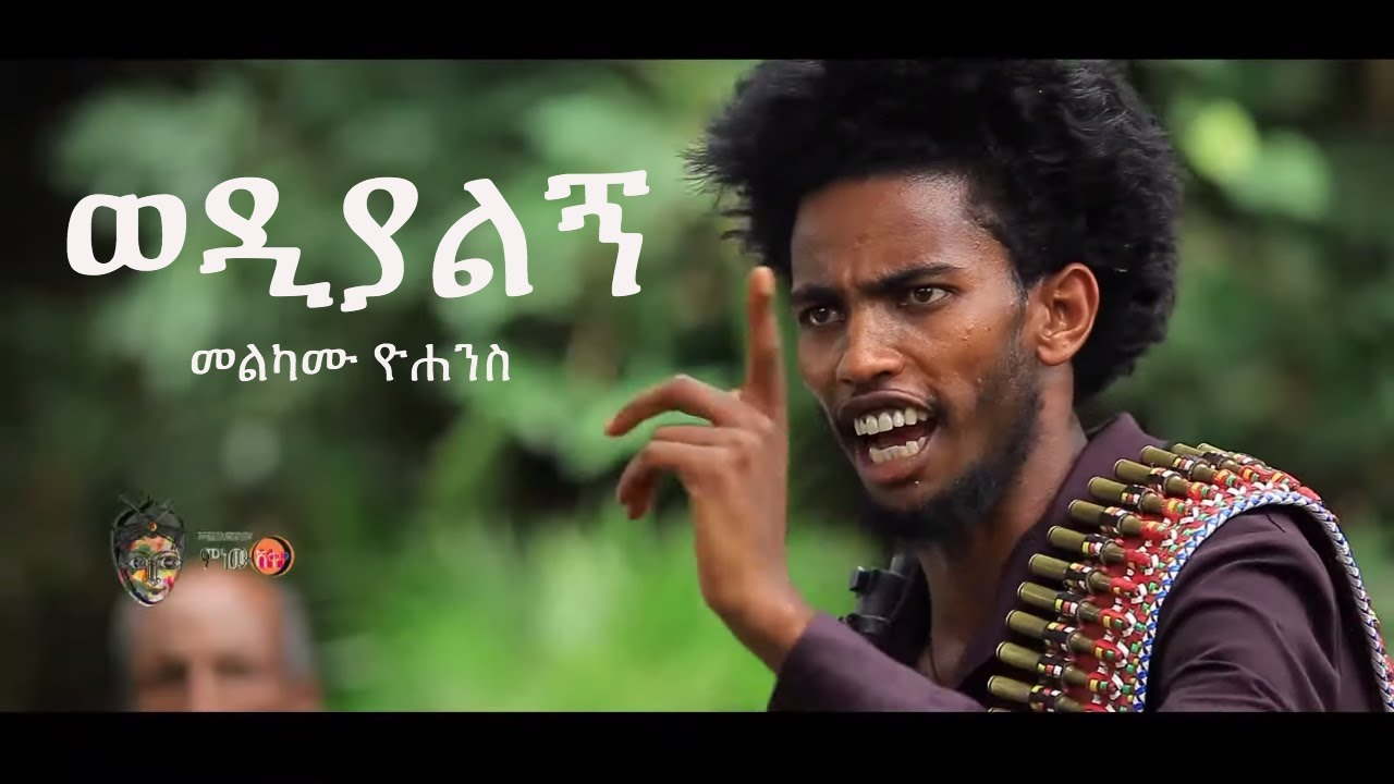 "Ethiopian music :Melkamu Yohhanes መልካሙ ዮሐንስ ""ወዲያልኝ Wedialgn""New Ethiopian Music 2019(Official Video)"