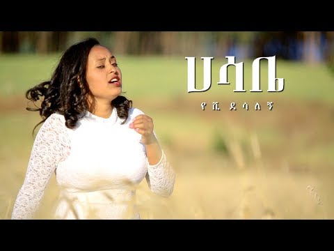 Yeshi Desalegn - Hasabe | ሀሳቤ - New Ethiopian Music 2018 (Official Video)