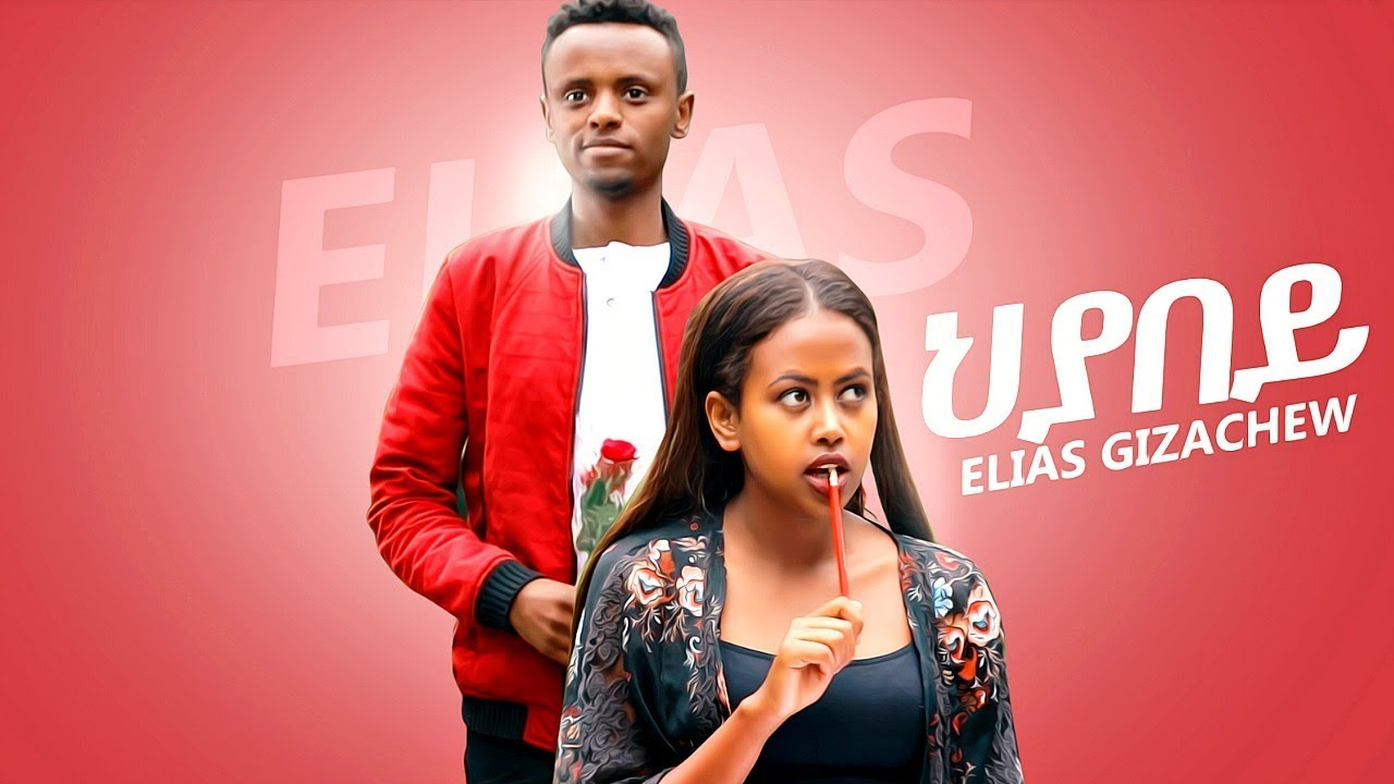 Elias Gizachew - Hyabey | ህያበይ - New Ethiopian Music 2019 (Official Video)