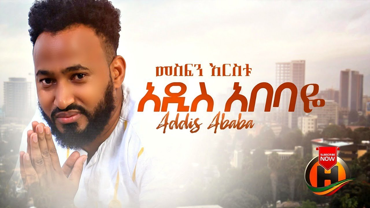 Mesfin Erestu - Addis Abebaye | አዲስ አበባዬ - New Ethiopian Music (Official Video)