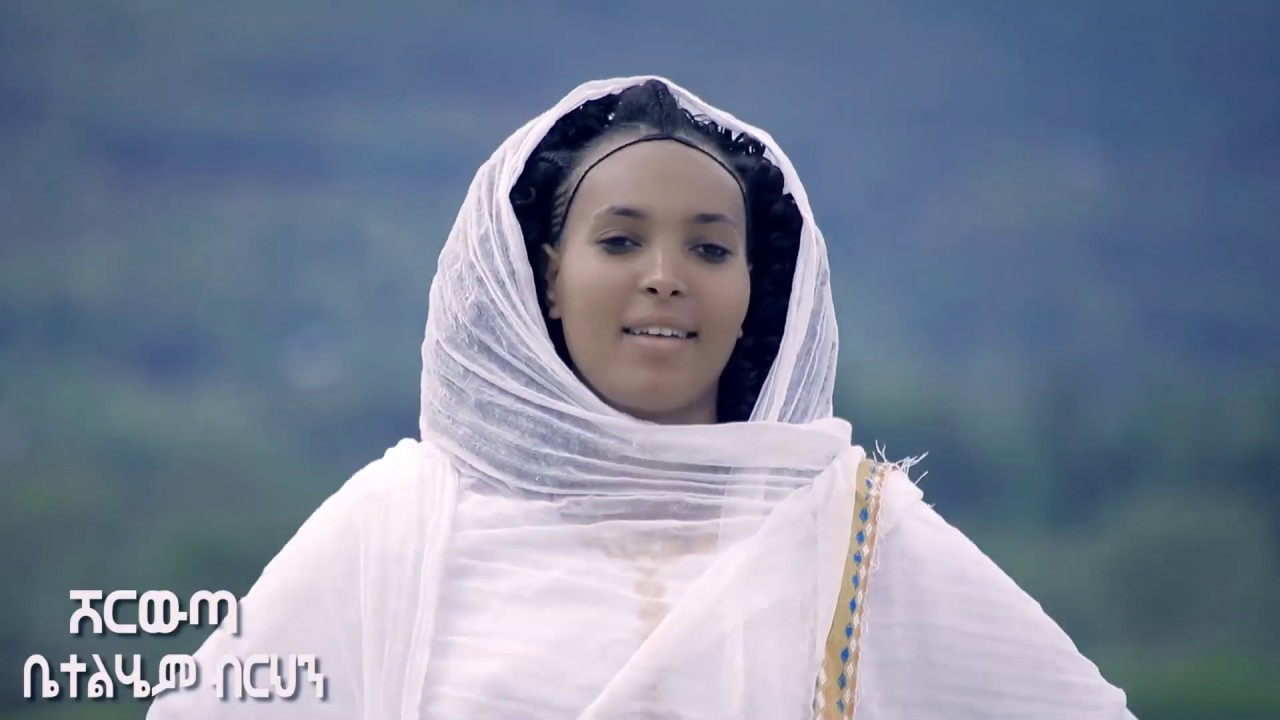 Ethiopian Music : Bethelhem Birhan ቤተልሄም ብርሃን (ሸርውጣ)- New Ethiopian Music 2019(Official Video)