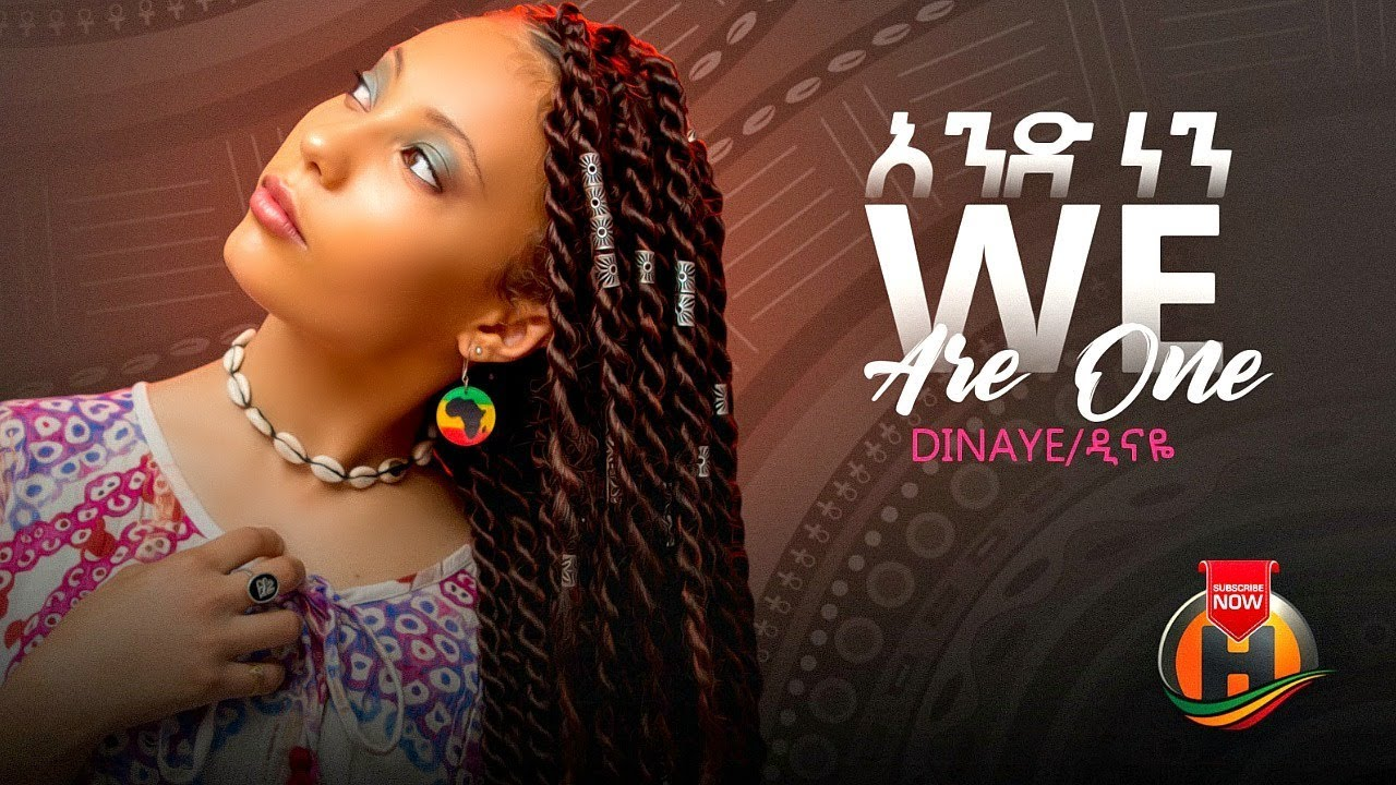 Dinaye - We Are One | Vi Er Ett | አንድ ነን - New Ethiopian Music 2019 (Official Video)