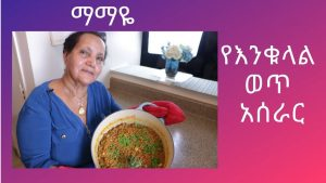 Ethiopian Food - How to Make Enkulal Wet - የእንቁላል ወጥ አሰራር