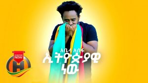 Abela Assefa - Ethiopiawi New | ኢትዮዽያዊ ነው - New Ethiopian Music 2019 (Official Video)