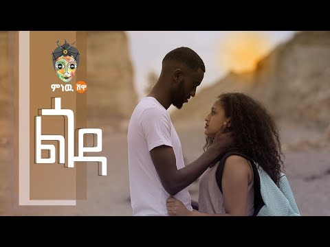 Dave on the track ft. Alula & Gedi - Ligoda (ልጎዳ) - New Ethiopian Music 2019(Official Video)