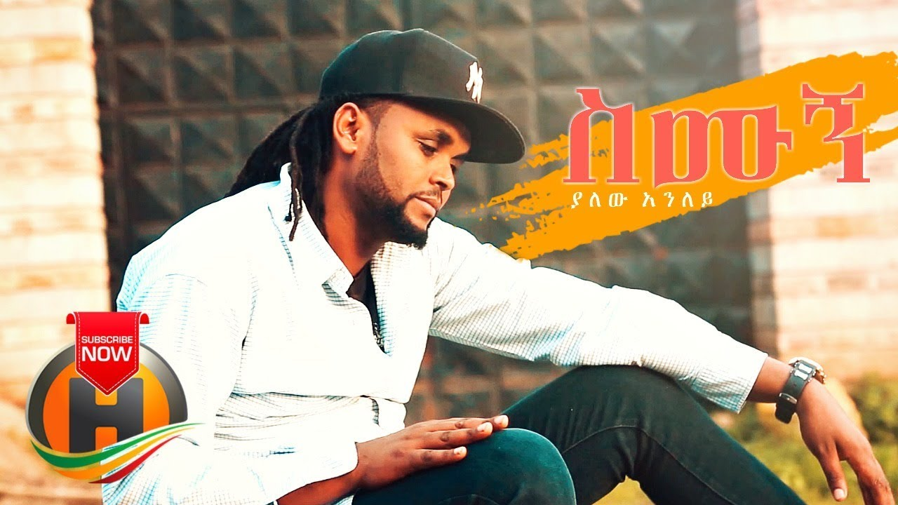 Yalew Anley - Simugn | ስሙኝ - New Ethiopian Music 2019 (Official Video)